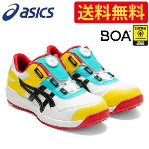 【送料無料】アシックス 安全靴 最新モデル BOA CP209 Boa 1273A029 104 ブラック × ホワイト | ボア ダイヤル 式 ウィンジョブ 安全 ブーツ シューズ 靴 現場 作業用 作業 限定 限定色 限定カラー 限