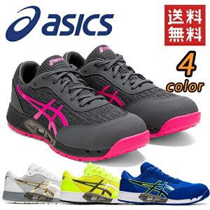 アシックス 安全靴 作業靴 CP212 AC ウィンジョブ 1271A045 | 2021 2021年 新色 新作 新カラー 新モデル CP FCP WINJOB おしゃれ かっこいい カジュアル cp212 軽量 メンズ レディース 男性 女性 白 革 人工