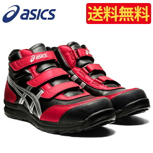 【あす楽】アシックス asics 作業靴 安全靴 ウィンジョブ FCP302 003 ブラック×クラシックレッド | スニーカー ハイカット マジック メンズ レディース 女 ゲル 軽量 樹脂先芯 蒸れない おしゃれ