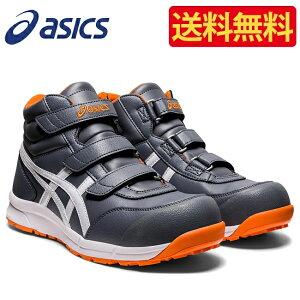 アシックス asics 作業靴 安全靴 ウィンジョブ FCP302 021 メトロポリス × ホワイト | 2021 2021年 新色 新作 新カラー 新モデル CP FCP WINJOB マジック マジックテープ おしゃれ かっこいい カジュアル