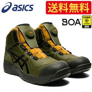 【送料無料】アシックス 安全靴 限定カラー BOA CP304 302 スモッググリーン×グラファイトグレー | 限定 限定色 限定カラー 限定モデル 2020 2020年 安全 ブーツ シューズ 靴 ワークシューズ おし