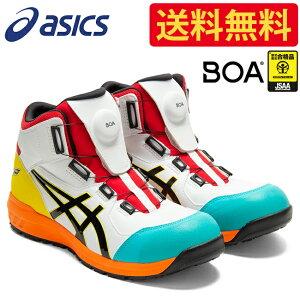 【送料無料】アシックス 安全靴 最新モデル BOA CP304 Boa 1273A030 104 ブラック × ホワイト | ボア ダイヤル ハイカット ウィンジョブ 安全 ブーツ シューズ 靴 現場 作業用 作業 限定 限定色 限定