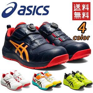 【送料無料】アシックス 安全靴 最新モデル BOA CP307 Boa 1273A028 104 | ボア ダイヤル 式 ウィンジョブ 安全 ブーツ シューズ 靴 現場 作業用 作業 限定 限定色 限定カラー 限定モデル 安全 おしゃ