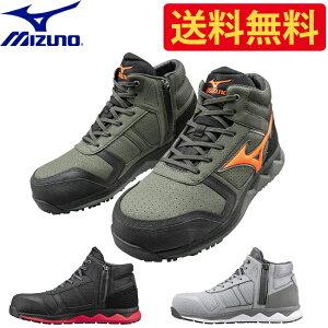 【送料無料】 ミズノ mizuno 作業靴 安全靴 新色 オールマイティ ZW43H F1GA2003 05 09 36 | 限定 限定色 限定カラー 最新 新作 新モデル 2020 2020年 ハイカット おしゃれ かっこいい カジュアル メンズ