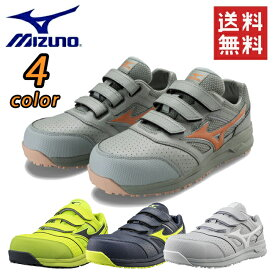 【あす楽】ミズノ mizuno 安全靴 作業靴 ALMIGHTY LS2 22L 【F1GA2101】   靴 ブーツ シューズ 現場 スタッフ 作業 普段履きメンズ レディース おしゃれ カジュアル かっこいい 軽量 白 マジック マジックテープ 軽い 痛くない 通気性 樹脂先芯 ローカット