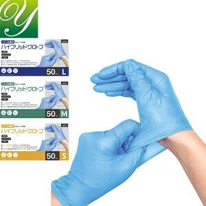 ヤマショウ ハイブリッド グローブ 50枚入 YGL-002 | 使い捨て ニトリル ゴム 手袋 青 S M L 塩化ビニル 塩化ビニール PVC 介護 薄手