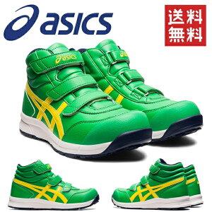 アシックス asics 作業靴 安全靴 ウィンジョブFCP302 300:シラントロ×ブライトイエロー   スニーカー ハイカット マジック マジックテープ メンズ レディース 女性 軽量 樹脂先芯 蒸れない おし