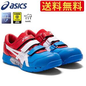 【5%OFFクーポン付き】 アシックス 安全靴 最新モデル CP305 AC 【1271A035】 | 作業靴 asics メンズ かっこいい おしゃれ カジュアル 通気 蒸れない ムレない 涼しい 春 夏 春夏 痛くない スニーカ
