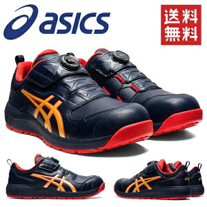 【送料無料】アシックス 安全靴 最新モデル BOA CP307 Boa 1273A028 401:ミッドナイト×ピュアゴールド | FCP307 ボア ダイヤル 式 ウィンジョブ 安全 ブーツ シューズ 靴 現場 作業用 作業 限定 限定