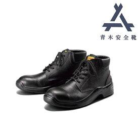 青木 安全靴 GT-200   静電靴 ハイカット ミドルカット ショートブーツ 安全 シューズ 靴 現場 作業靴 作業用 作業 革靴 革 本革 鉄芯 牛革 メンズ レディース ワークブーツ ワークシューズ セーフティ セーフティシューズ セーフティーシューズ ビジネスシューズ