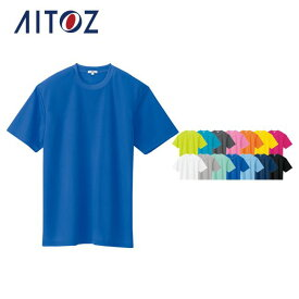 AZ-10574 アイトス 吸汗速乾(クールコンフォート)半袖Tシャツ(ポケット無し)(男女兼用) | 作業着 作業服 オフィス ユニフォーム メンズ レディース