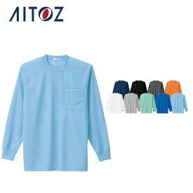 AZ-10575 アイトス 吸汗速乾(クールコンフォート)長袖Tシャツ(ポケット付)(男女兼用)   作業着 作業服 オフィス ユニフォーム メンズ レディース