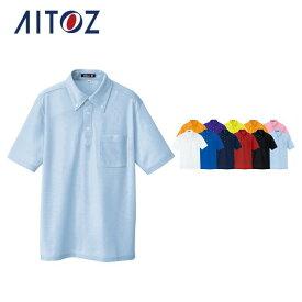 AZ-10599 アイトス 吸汗速乾(クールコンフォート)半袖ボタンダウンポロシャツ(男女兼用)   作業着 作業服 オフィス ユニフォーム メンズ レディース
