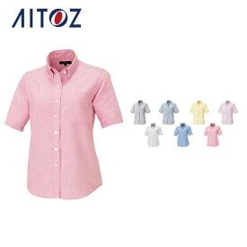 AZ-7873 アイトス レディース半袖オックスボタンダウンシャツ | 作業着 作業服 オフィス ユニフォーム メンズ レディース