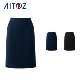 AZ-HCS4000 アイトス スカート | 作業着 作業服 オフィス ユニフォーム メンズ レディース