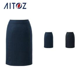 AZ-HCS8120 アイトス スカート | 作業着 作業服 オフィス ユニフォーム メンズ レディース