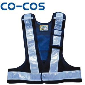 コーコス 3002000 多機能安全ベスト   作業着 作業服 運輸 建築 販売 現場 オフィス ユニフォーム メンズ レディース