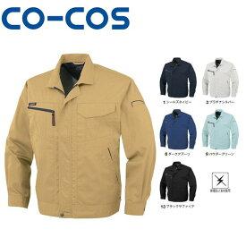 コーコス A-761 長袖ブルゾン 帯電防止 | 作業着 作業服 運輸 建築 販売 現場 オフィス ユニフォーム メンズ レディース
