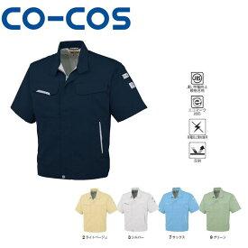 コーコス A-820 エコ・製品制電半袖ブルゾン JIS エコマーク 帯電防止 反射 | 作業着 作業服 運輸 建築 販売 現場 オフィス ユニフォーム メンズ レディース