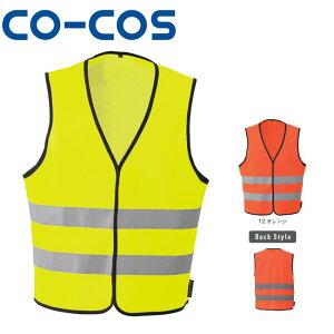 CS-2409 高視認性安全ベスト(マジック)