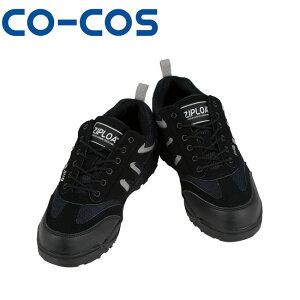 コーコス HZ-308 安全スニーカー 鋼製先芯   作業着 作業服 運輸 建築 販売 現場 オフィス ユニフォーム メンズ レディース