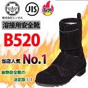 エンゼル 溶接用 安全靴 B520(長マジック)| 安全 靴 溶接 溶接用安全靴 耐熱 現場 作業靴 作業用 作業 革靴 革 皮 …