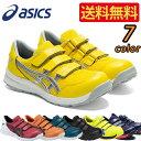 【送料無料】【予約注文 3月上旬発送予定】 新色 アシックス(asics)作業靴 安全靴 ウィンジョブ CP202シリーズ 2390(クラシッ・・・