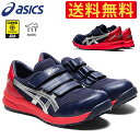 【予約注文】 【限定カラー】アシックス 安全靴 CP202 403 ピーコート×ピュアシルバー | 限定 数量限定 限定色 限定…