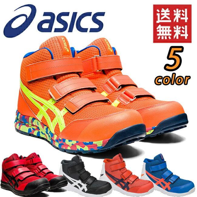 【送料無料】【予約注文 2月上旬発送予定】 新色 アシックス(asics)作業靴 安全靴 ウィンジョブ CP203シリーズ 1601(ファントム×ホワイト) 0649(チェリートマト×インディゴブルー) 4330(ディレクトワールブルー×ショッキングオレンジ) ハイカット マジック メッシュ