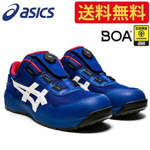 アシックス 安全靴 最新モデル BOA CP209 400::アシックスブルー×ホワイト | ボア ダイヤル 安全 ブーツ シューズ 靴 現場 作業用 作業 防塵 ローカット ワークブーツ ワークシューズ おしゃれ