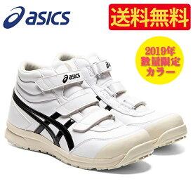 アシックス asics 作業靴 安全靴 ウィンジョブ FCP302 103 ホワイト×ブラック | 限定 限定色 限定モデル 数量限定 ハイカット 新作 最新 cp302 30cm 2019 28 中敷き おしゃれ かっこいい ムレにくい 軽量 樹脂 樹脂先芯 メンズ レディース スニーカー アルファゲル 白 黒