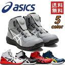 【送料無料】 アシックス 安全靴 最新モデル BOA CP304 Boa | 安全 ブーツ シューズ 靴 現場 作業用 作業 防塵 ミッド…