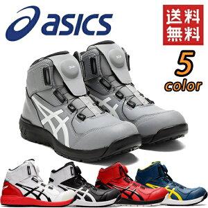 【送料無料】 アシックス 安全靴 最新モデル BOA CP304 Boa | 安全 ブーツ シューズ 靴 現場 作業用 作業 防塵 ハイカット ミッドカット 新作 ワークシューズ おしゃれ かっこいい ダイヤル式 ボ