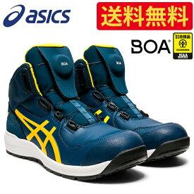 【送料無料】 アシックス 安全靴 最新モデル BOA CP304 Boa | 安全 ブーツ シューズ 靴 現場 作業用 作業 防塵 ハイカット ミッドカット 新作 ワークシューズ おしゃれ かっこいい ダイヤル式 ボア カジュアル 通気性 軽量 メッシュ ムレにくい ムレない