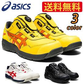 アシックス 安全靴 最新モデル BOA CP306 1273A029 | ボア Boa ダイヤル式 安全 ブーツ シューズ 靴 現場 作業用 作業 防塵 ローカット ワークブーツ ワークシューズ おしゃれ かっこいい カジュアル 通気性 軽量 メッシュ ムレにくい ムレない 2020 新作