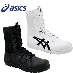 アシックス asics 新色 踏抜防止板入り 安全靴 CP402 | 安全 ブーツ シューズ 靴 現場 作業用 作業 メンズ とび ロング 痛くない 高所用 鉄板 鋼板 踏抜 踏み抜き ファスナー 半長靴 長靴 ワークブ