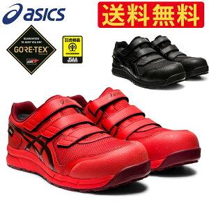 アシックス 安全靴 最新モデル ゴアテックス CP602 G-TX 【1271A036】   作業靴 asics メンズ かっこいい おしゃれ カジュアル 通気 蒸れにくい 防水 防滴 痛くない スニーカー 樹脂 樹脂先芯 29cm 30cm