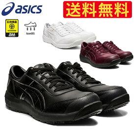 アシックス 安全靴 最新モデル CP700 【1273A020】 | 作業靴 asics メンズ かっこいい おしゃれ カジュアル フォーマル ビジネス 現場 スーツ スタイリッシュ 天然 革 皮 痛くない スニーカー 樹脂 樹脂先芯 29cm 30cm 紐 ヒモ 白 黒 軽量 履きやすい