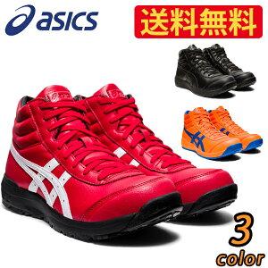 【送料無料】 アシックス 安全靴 2020 最新モデル ウィンジョブ CP701 1273A018 | 安全 ブーツ シューズ 靴 現場 作業用 作業 防塵 ハイカット ミッドカット 新作 ワークシューズ おしゃれ かっこい