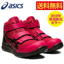 アシックス asics 安全靴 2019年 限定カラー ウィンジョブ CP203 700 ブライトローズ×ブラック | 限定 限定色 限定モ…
