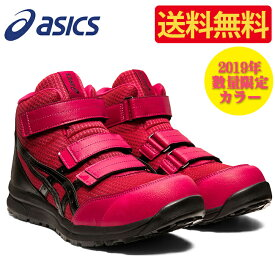アシックス asics 安全靴 2019年 限定カラー ウィンジョブ CP203 700 ブライトローズ×ブラック | 限定 限定色 限定モデル 数量限定 ハイカット 新作 最新 fcp203 30cm 2019 メッシュ 28 中敷き おしゃれ かっこいい 通気性 軽量 樹脂 樹脂先芯 メンズ レディース スニーカー