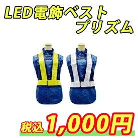 【セール特価】富士手袋 P2060 LED電飾ベストプリズム | セール 売り切り 安全 ベスト プリズム 安全帯 夜行 夜間作業 夜間 1000円