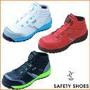 【ダイヤル式】安全靴 イグニオ IGNIO IGS1057TGF | シューズ 靴 現場 作業靴 作業用 ハイカット バイク JSAA メンズ …
