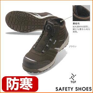 【 ダイヤル式 】 安全靴 イグニオ IGNIO IGS1258TGF 防寒 裏起毛 | 冬 保温 暖かい 防風 雪 スタッドレス 安全 ブーツ シューズ 靴 現場 作業靴 作業用 ハイカット バイク JSAA メンズ ワークブーツ