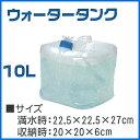 ウォータータンク 10L(折りたたみ式)