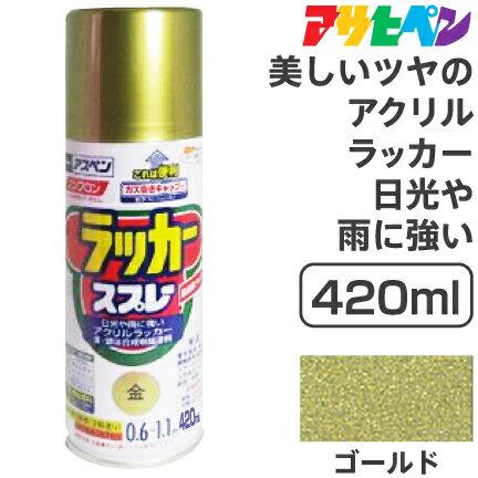 アサヒペン アスペンラッカースプレー(420ml)カラー:ゴールド