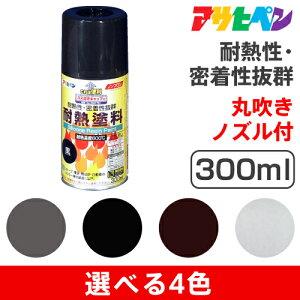 アサヒペン 耐熱塗料スプレー(300ml)
