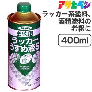 アサヒペン お徳用ラッカーうすめ液(400ml)