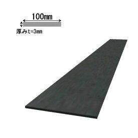 平鋼 FB-3×100 黒皮 長さ:1000mm   屋外 屋内 加工 DIY 切断 溶接 材料 鉄