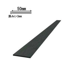 平鋼 FB-3×50 黒皮 長さ:1000mm   屋外 屋内 加工 DIY 切断 溶接 材料 鉄